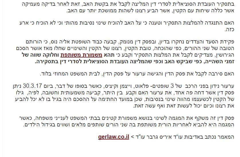 גרטל גרבר שינוי הסכם גירושין