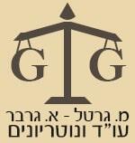 גרטל גרבר משרד עורכי דין